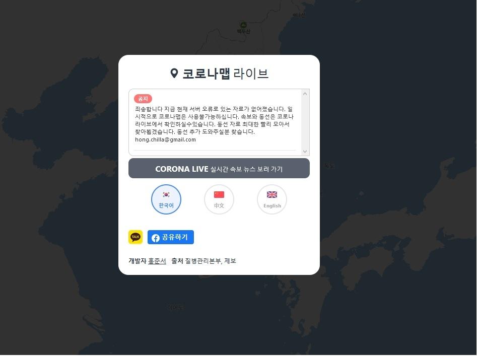 Картиране и коронавирус – какви приложения създадоха в Южна Корея, за да се избегне разпространението на болестта