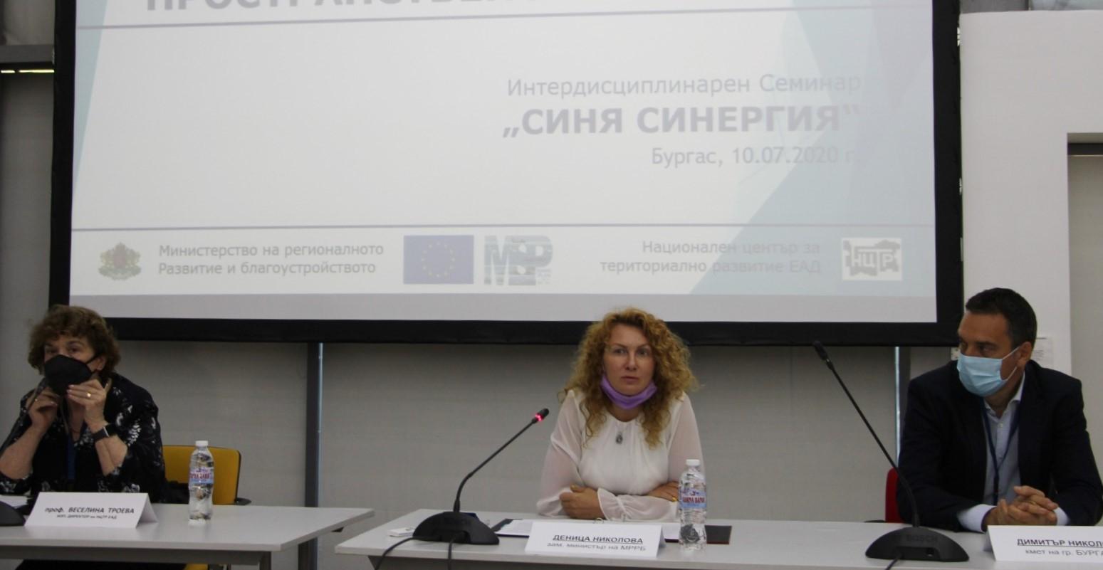 МРРБ със семинар за Трансгранично морско пространствено планиране за Черно море