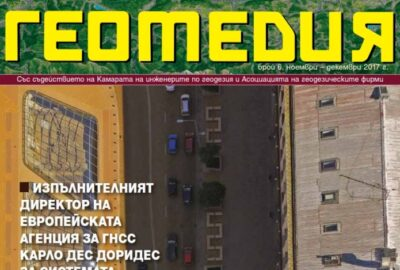 Geomedia Magazine Subscription