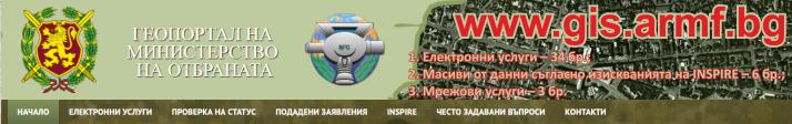 Гео-портал на минестерството на отбраната