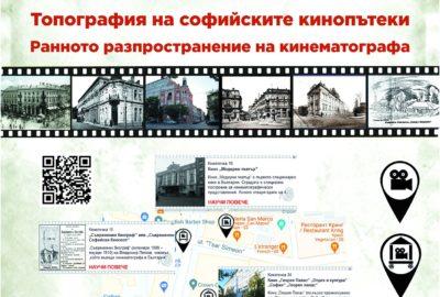 """Изложба """"Топография на софийските кинопътеки"""" се открива днес"""